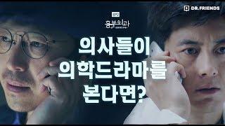 [SBS 흉부외과 EP2] 의사들이 의학 드라마를 본다…
