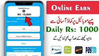 How To Earn Money Online From Pak Alliance  | Urdu Hindi Tutorial 2019