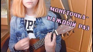 Монеточка- Каждый раз (cover ukulele)