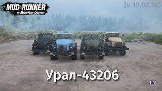 Spintires Mudrunner: Урал-43206  [v.10.02.18]
