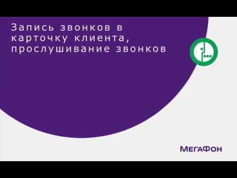 Обзор интеграции Виртуальной АТС Мегафон  и Битрикс24