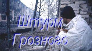 """Штурм Грозного"""