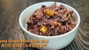 초간단 잡곡밥 (오곡밥) 만들기/Very Simple Multi-grain Rice [오늘이거 해먹자!]