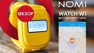 А Вы знаете где Ваши дети? Обзор детских смарт-часов Nomi Watch W1!