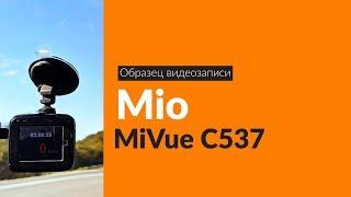 Зразок відеозапису Mio MiVue C537 / Video sample Mio MiVue C537