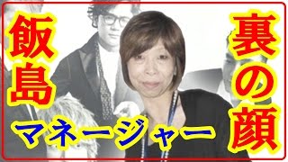 SMAP 飯島 三智 マネージャー 裏の顔 ヤバすぎる!?衝撃の事実判明 飯島三智 検索動画 2