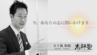 志師塾塾長、五十嵐和也の紹介用動画です ⇒http://exwill.jp/shishijyuku/