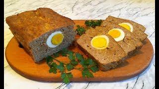 Мясной Рулет с Яйцом / Meatloaf With Egg / Рулет из Фарша / Праздничное Блюдо