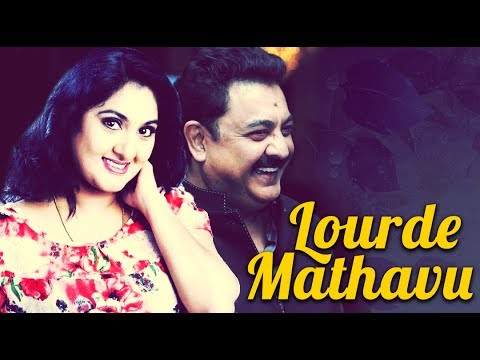 Lourde Mathavu | #Malayam Movies Online |Full Malyalam Movie |Baby Anju,Rajkumar Sethupathy,Vincent