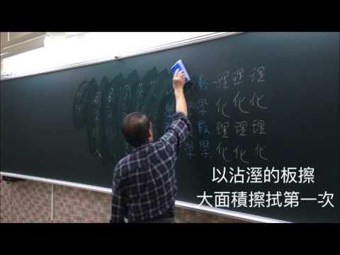 水擦黑板 正確擦拭方法 - YouTube