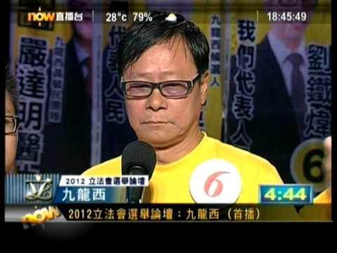 NOW TV 2012 立法會選舉論壇:九龍西(2012.08.22)