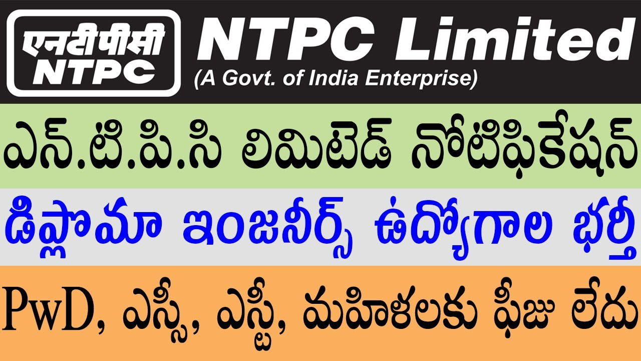 NTPC Limited Recruitment 2020 | NTPC Diploma Engineers Jobs | Telugu Job Portal