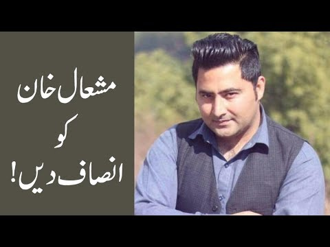 Justice For Mashal Khan (Urdu)