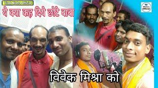 Kalika Studio Ara Bhojpuri Star Chhote Baba Kya Keh diye    भोजपुरि स्टार छोटे बाबा कालिका स्टुडियो