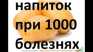 картофельный квас от 100000 болез  РЕЦЕПТЫ