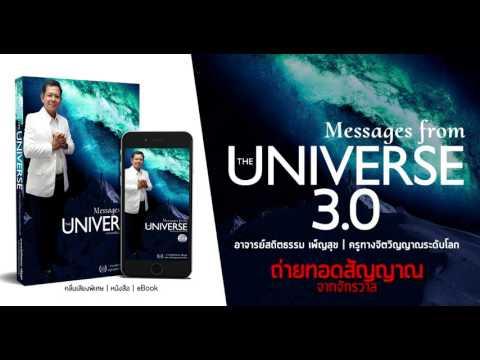 Message From Universe 3 0 ถ่ายทอดสัญญาณจากจักรวาล
