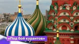 Кремлёвские куранты | Культура | Телеканал ''Страна''