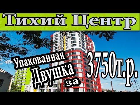 Продаем упакованную 2к.кв. за 3750т.р. в ЖК Тихий Центр. Новостройки Ижевска