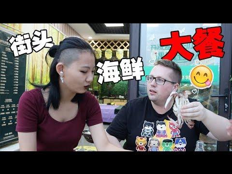 一个陌生人约我这个外国人在青岛路边吃海鲜烧烤