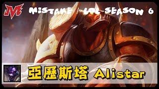 mistake 亞歷斯塔 alistar 82 這是一段青蛙王子與牛公主的故事 超級牛 肉湯餃 來 銅閃 了 2015 12 02