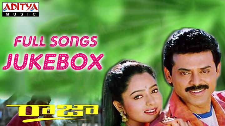 raja  telugu movie full songs jukebox  venkatesh soundarya