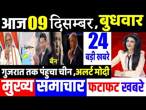 आज के मुख्य समाचार,09 December 2020 News,PM Modi News,09 दिसंबर 2020,Modi,Laddakh,LAC,USA,Joe Biden