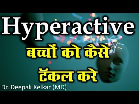 #Hyperactive_बच्चों_को_कैसे_टॅकल_करे- By Dr. Deepak Kelkar (MD) #Psychiatrist #Hypnotherapist #pe from YouTube · Duration:  6 minutes 42 seconds