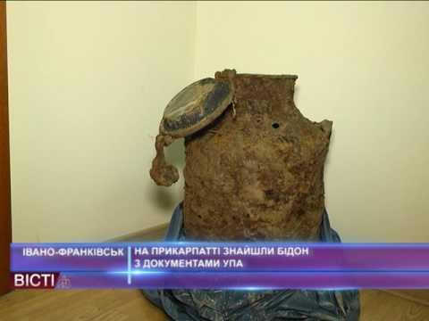 На Прикарпатті знайшли бідон з документами УПА
