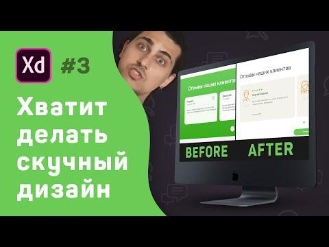 Хватит делать скучный дизайн #3 / Дизайн отзывов с анимациями в Adobe XD / Web-Design Ui/Ux