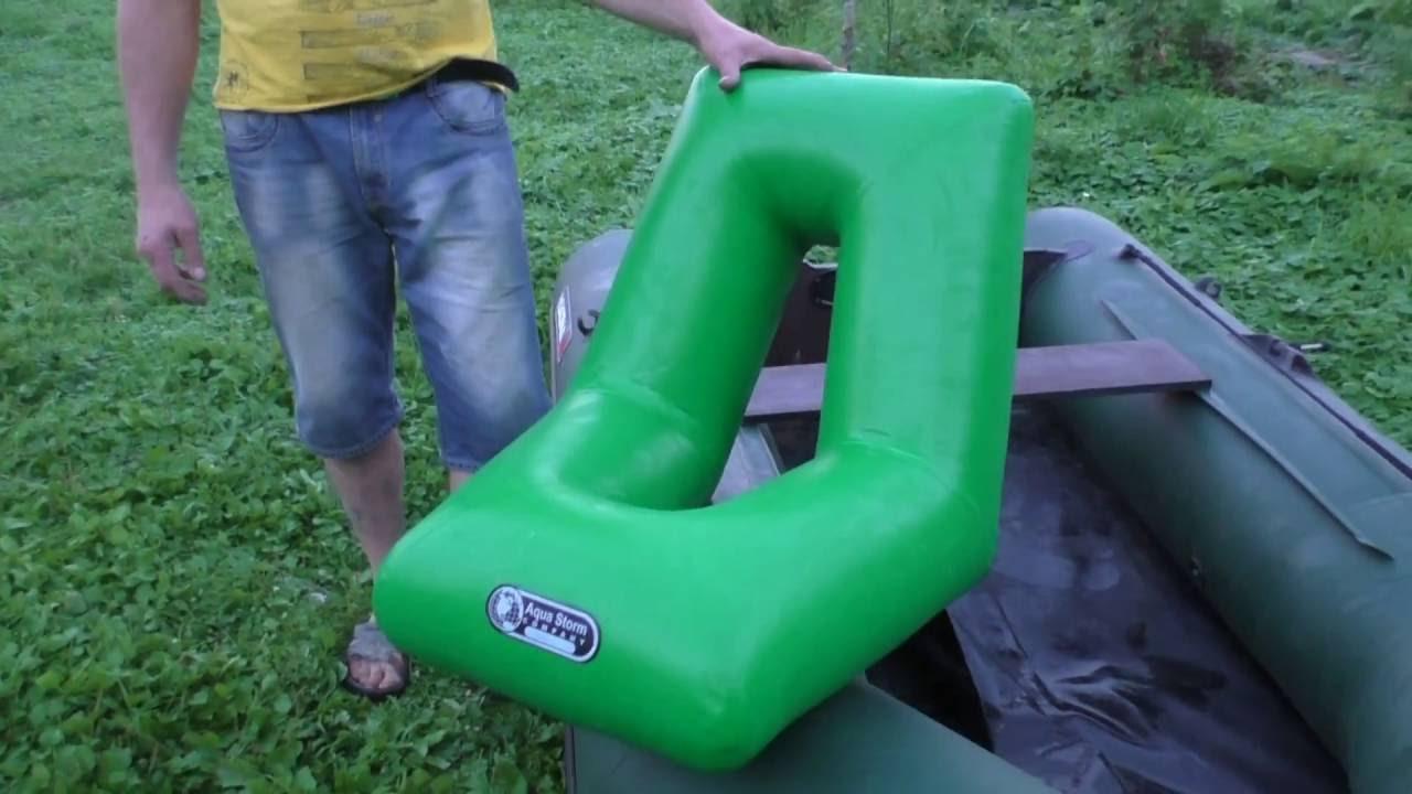 Надувное кресло для лодки ПВХ - YouTube