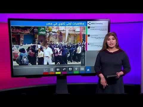 مظاهرات طلبة أولى ثانوي في مصر بسبب التابلت  - نشر قبل 36 دقيقة