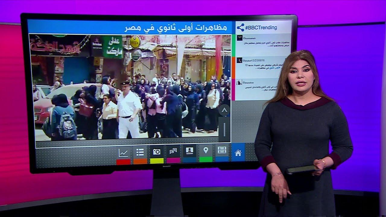 BBC عربية:مظاهرات طلبة أولى ثانوي في مصر بسبب التابلت