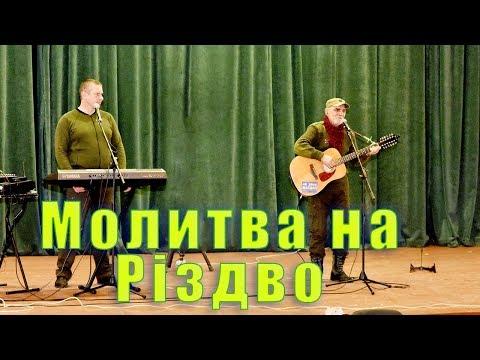 """Молитва на Різдво. Гурт """"Кулі"""". Виступ на концерті"""