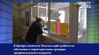 В Центре занятости Лесного идёт работа по обучению и переподготовке граждан предпенсионного возраста