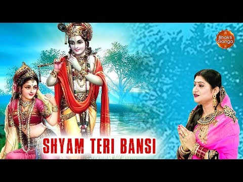 Shyam Teri Bansi | Singer - Namita Agrawal | Full Version | Sri Krushna Bhajan