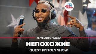 Quest Pistols Show - Непохожие (LIVE @ Авторадио)