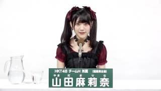 AKB48 49thシングル 選抜総選挙 アピールコメント HKT48 チームH所属 山...