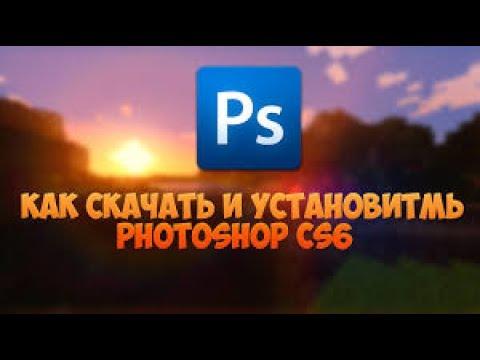 Где скачать и как установить ФОТОШОП Photoshop CS6 ...