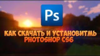 Где скачать и как установить ФОТОШОП Photoshop CS6 Бесплатно. Торрент 2017