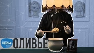 Москва Раевского: Оливье - придумали в Москве?