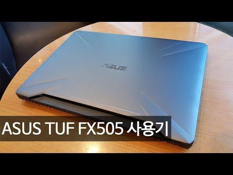 에이수스 게이밍노트북 FX505 리뷰 (ASUS TUF FX505 Gaming Laptop)
