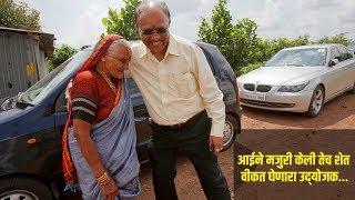 Ashok Khade Sucess Story.. आईने मजुरी केली तेच शेत विकत घेणारा उद्योजक अशोक खाडे | KhaasRe
