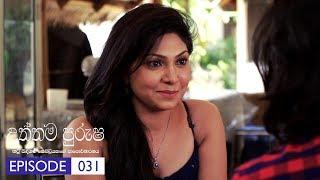 Uththama Purusha | Episode 31 - (208-07-17) | ITN Thumbnail