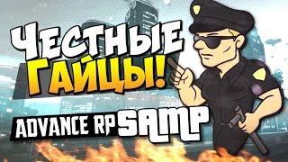 Честные Гайцы! - SAMP (Advance RP White) #10