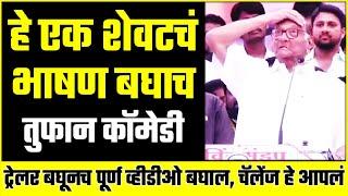 Viral : शरद पवारांचं शेवटच तुफान कॉमेडी भाषण Sharad Pawar Latest Last Baramati Comedy Funny Speech
