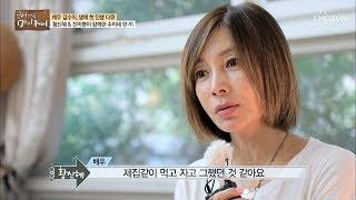 """""""화장 빨리해 XX아!"""" 아빠 보러 온 황신혜?! [마이웨이] 120회 20181025"""