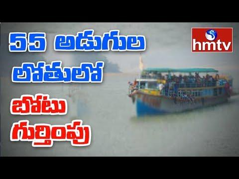 55 అడుగుల లోతులో బోటు గుర్తింపు | Godavari River Boat Accident | Telugu News | hmtv