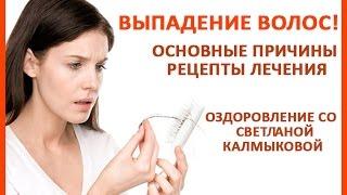 Выпадение волос. Лечение демодекоза. Сыроедени. Очищение организма со Светланой Калмыковой