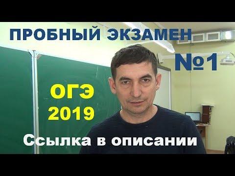 """Старт серии пробных экзаменов на канале """"Физика-23"""". Пробный экзамен №1"""