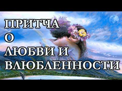 Мудрая Притча о Любви и Влюбленности.